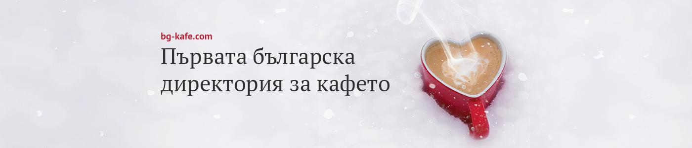 bg-kafe-banner