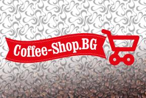 Онлайн магазин coffee-shop.bg